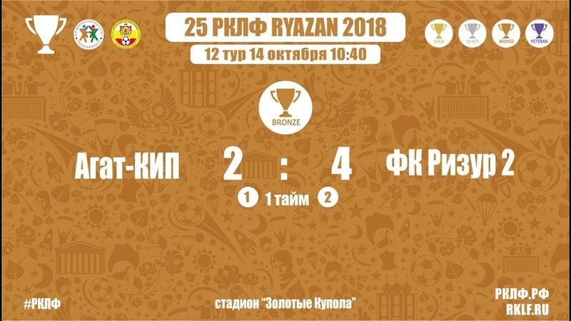 25 РКЛФ Бронзовый Кубок Агат-КИП-ФК Ризур 2 24