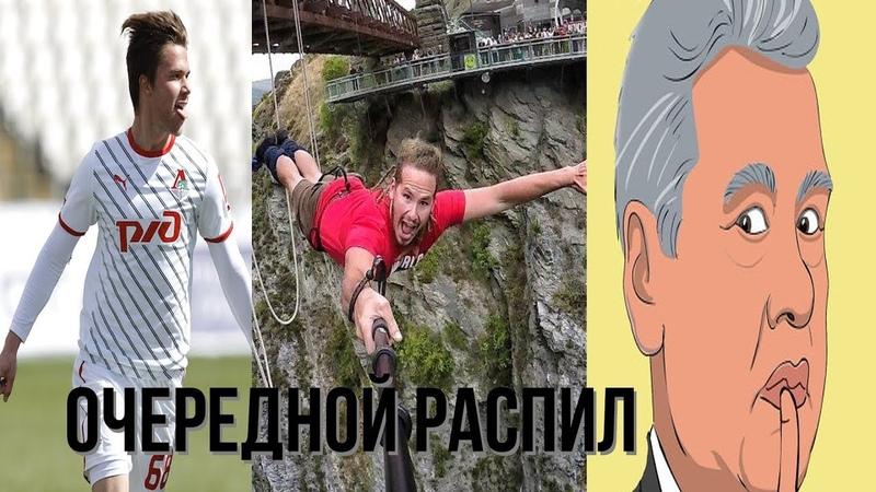 🔔Собянин сознался Локомотив в Меньшинстве Блогеров Запрещают