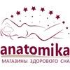Анатомика | Здоровый сон | Челябинск