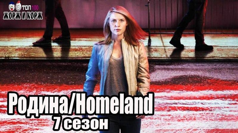Родина/Homeland 7 сезон(2018).Трейлер