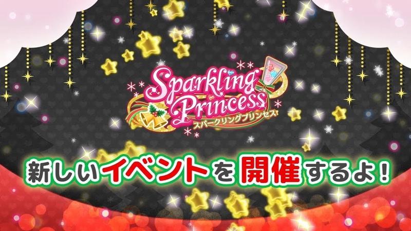ぷちぐるラブライブ!ゲーム内イベント紹介動画 スパークリングプ 12522