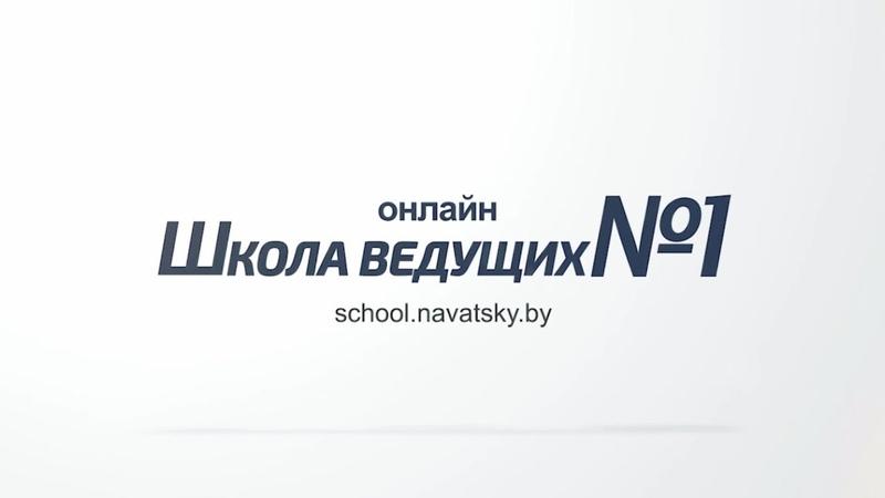 Школа Ведущих №1 Рекламный ролик Студия Громова Минск