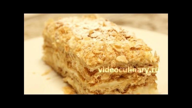 Торт Наполеон Рецепт Бабушки Эммы