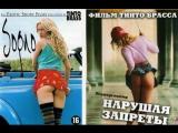 Милен Фармер + в конце Эротика Тинто Брасса - 18+ - Live Vip-Club Канала Арлекино.