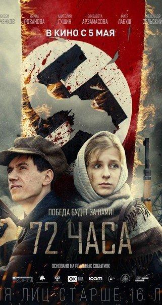 Самые новые русские военные фильмы 2016 года!