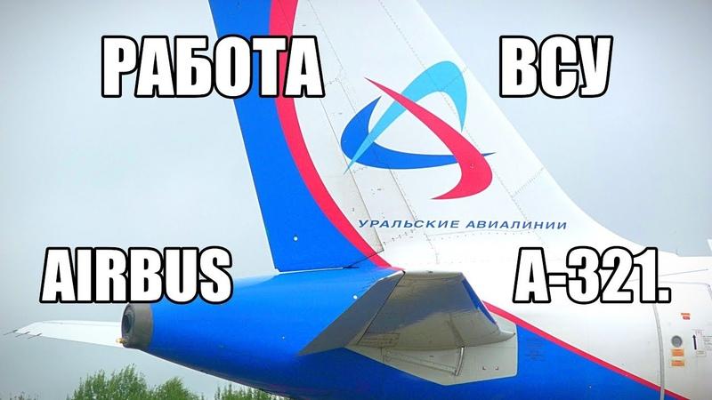 Работа ВСУ Airbus A-321 (Ural Airlines, VQ-BKH). Споттинг в Победилово.