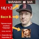 Василий Васин фото #5
