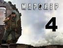 Мародер (Man of Prey) прохождение на русском № 4