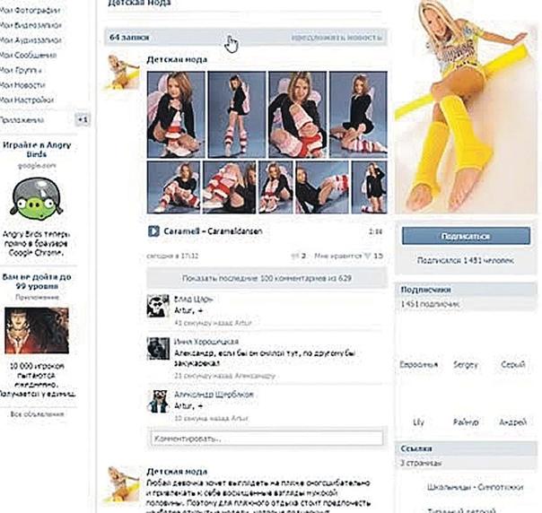 Группы педофилов маскируются в интернете под модельные агентства и форумы знакомств