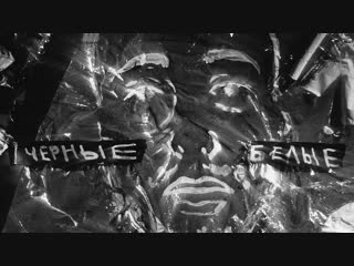 Премьера! Call me Artur feat. Елена Темникова x Fabio - ЧЁРНЫЕ БЕЛЫЕ (ft.и)