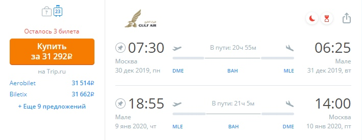 Gulf Air: из Москвы на Мальдивы на Новый Год всего за 31300 рублей за билеты туда - обратно с багажом