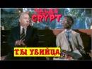 Байки из Склепа - Ты Убийца 15 эпизод 6 сезон Ужасы HD 720p