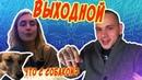 выходной / СТРАННЫЕ коты / что с СОБАКОЙ / невкусная ШАУРМА