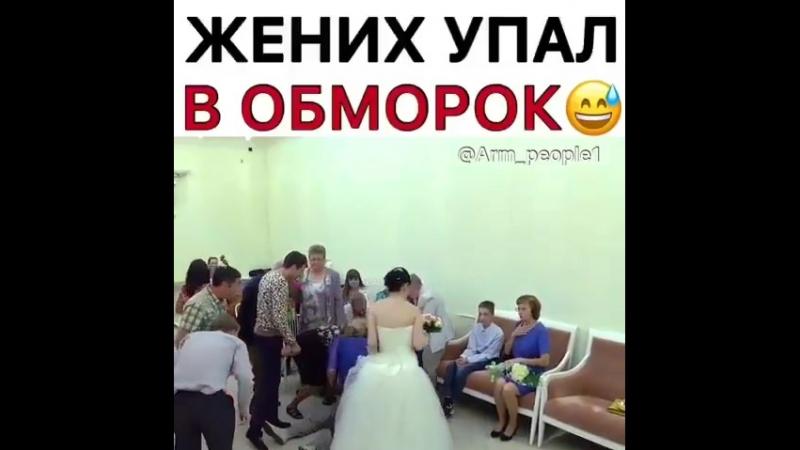 Жених упал в обморок