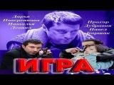 Игра. 15 серия (2011, детектив, боевик, сериал)