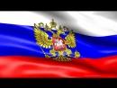 Гимн России 🇷🇺😀😆😂💓