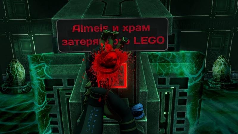 Запись стрима Subnautica 3 - Almeis и храм затерянного LEGO!