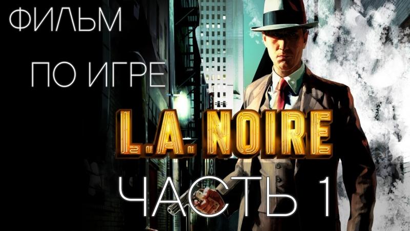 L.A.Noire. Фильм по игре. Часть 1 - (aneka.scriptscraft.com) 360p