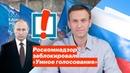 Роскомнадзор заблокировал Умное голосование