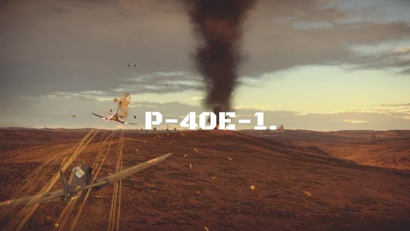 P-40E-1. Гадкий утенок с большой душой.