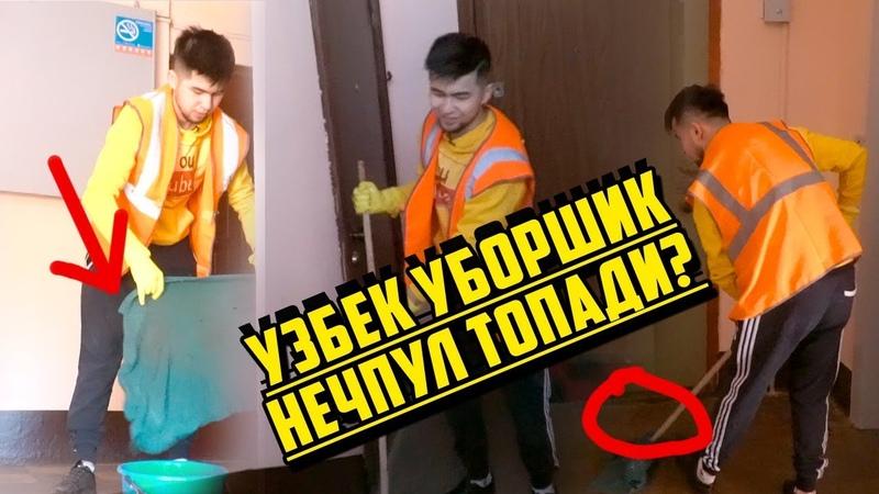 УЗБЕК УБОРЩИК НЕЧПУЛ ТОПАДИ? / 2 КИСМ