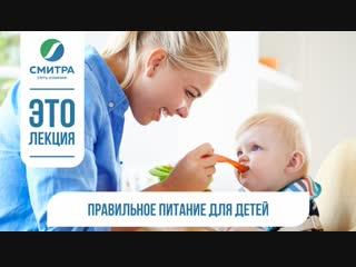 Правильное питание детей раннего возраста. Прикорм. Школа мам.  Клиника Смитра