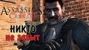 НИКТО НЕ ЗАБЫТ ► Assassin's Creed II 19