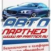 «АвтоПартнер» -безопасность и комфорт автомобиля