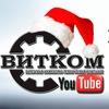 ВИТКОМ-Витебская Инженерно-Техническая КОМпания