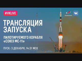 Трансляция запуска корабля «Союз МС-11». Пуск в 14:31 мск