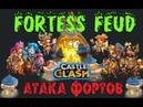 АТАКА ФОРТОВ 9 9 ТАЛАНТЫ FORTESS FEUD 9 9 TALENTS CASTLE CLASH БИТВА ЗАМКОВ