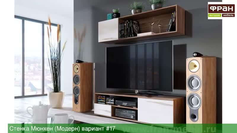 Стенка «Мюнхен» (Модерн) вариант №17