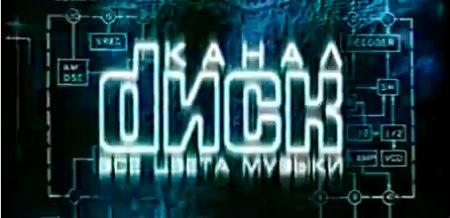 Диск-канал (ТВ-6, лето 2000) Репортаж о съёмках клипа на песню гр...