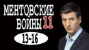 Ментовские войны 11 сезон 13-14-15-16 серия криминальный сериал 2018