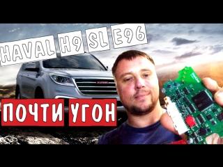 HAVAL H9 SL E96 ПОЧТИ УГОН