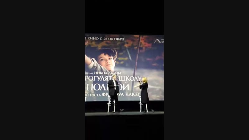 Франсуа Клюзе в Ленинград Центре на петербургской премьере фильма Как прогулять школу с пользой