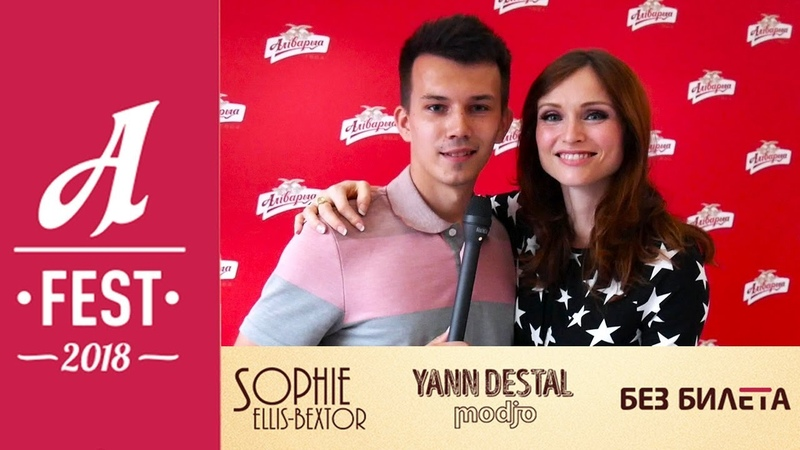 A-Fest 2018 в Минске Софи Эллис-Бекстор, Моджо, Без билета   ДОМА ПОСМОТРИШЬ!