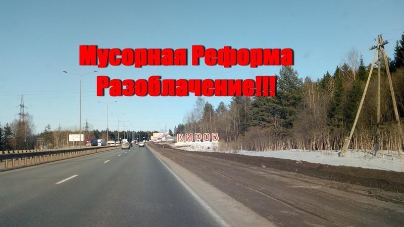Мусорная реформа разоблачение юрист Вадим Видякин