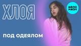 Хлоя - Под одеялом (prod By Shumno) Single 2019