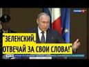 ⚡️ Путин РЕ3КО прошелся по Зеленскому и перехват РАЗВЕДЧИКА США над Черным морем