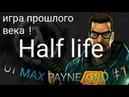 Игра прошлого века!--прохождение Half Life 1 1