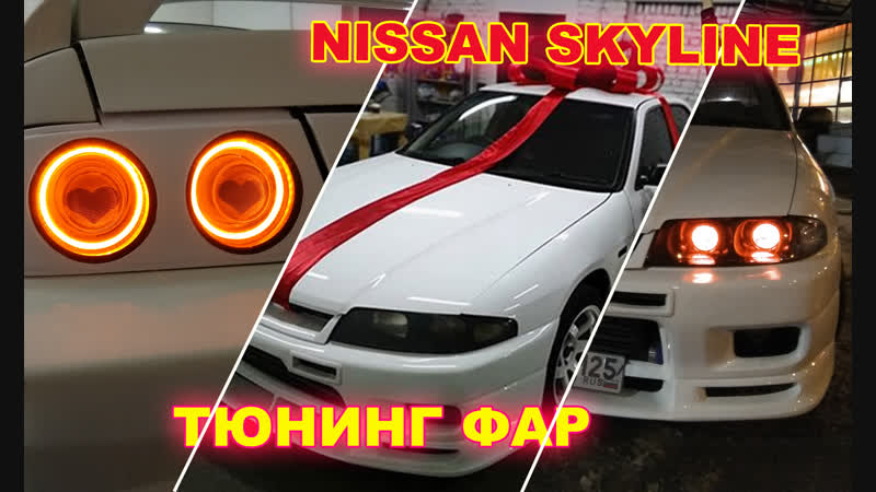 Nissan Skyline R33 тюнинг фар - установка квадро ксенона и дьявольских глазок, тюнинг задних фонарей