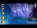 TERA Online Обновление Смотрим лётные задания Хранителей