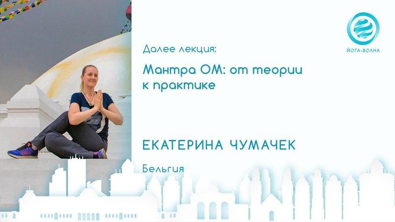 Мантра Ом от теории к практике. Екатерина Чумачек
