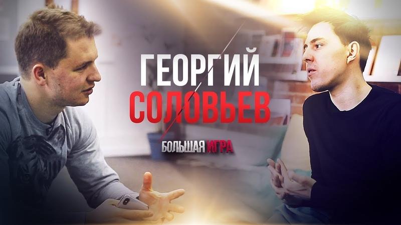 Георгий Соловьев о стоимости SkyEng биохакинге и желании сделать людей бессмертными Большая Игра