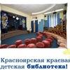 ККДБ | Детская библиотека