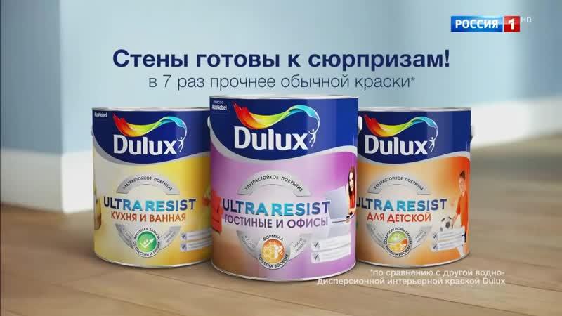 Музыка из рекламы Dulux Ultra Resist — Стены готовы к сюрпризам (2019)