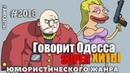 Говорит Одесса! Лучшая подборка Одесских анекдотов!