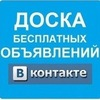 Доска объявлений, барахолка   Москва.
