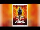 Спаситель Сын Сатаны (1976)   The Redeemer: Son of Satan!